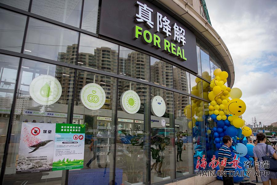海南首家全降解生活超市开业