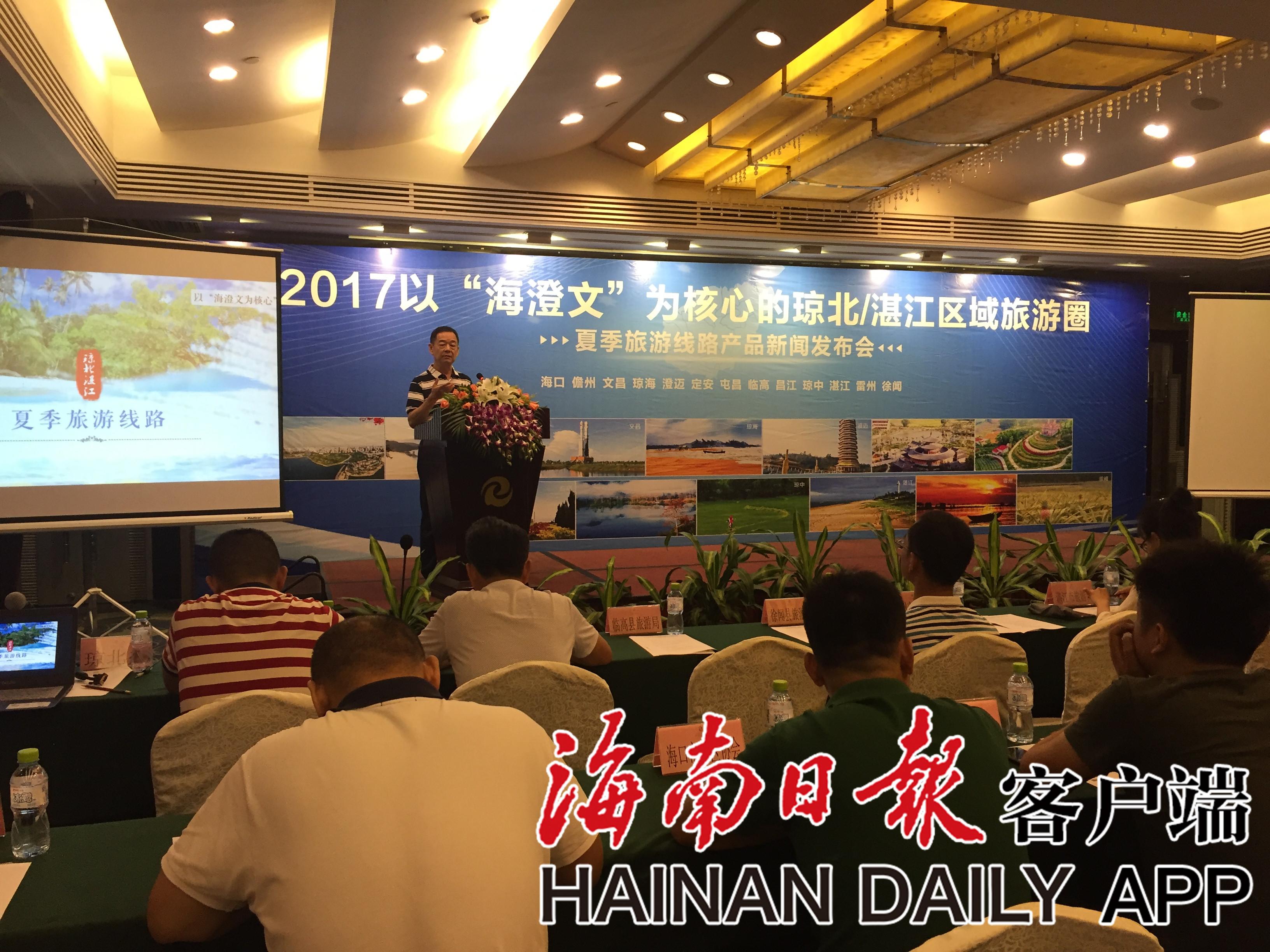 琼北湛江区域13城市推出7大系列48条旅游线路
