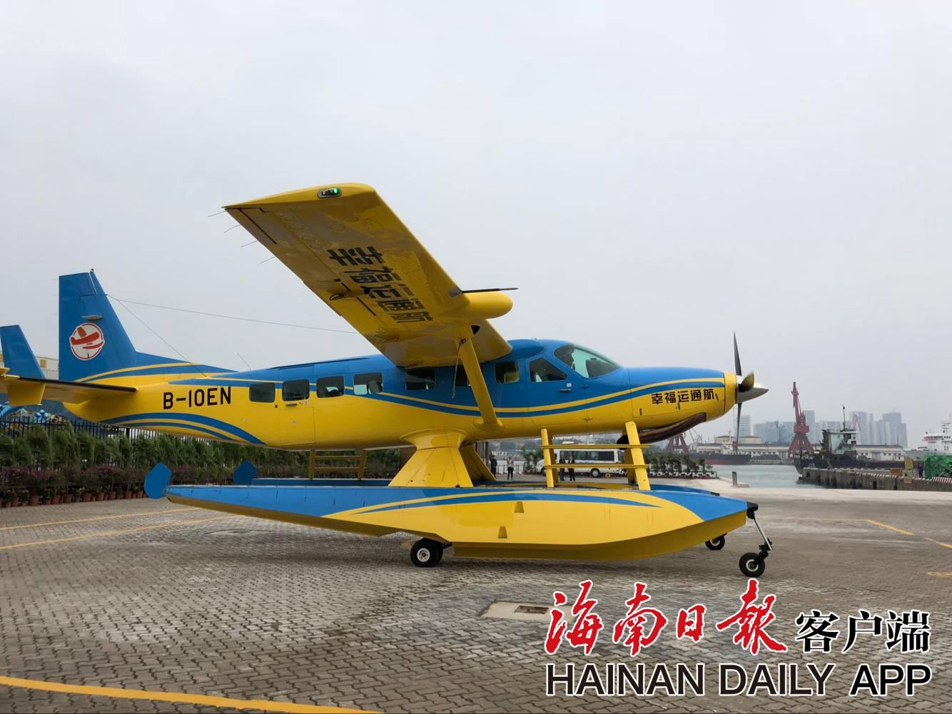 海口水上飞机开通试运营 两条观光线路供市民游客选择