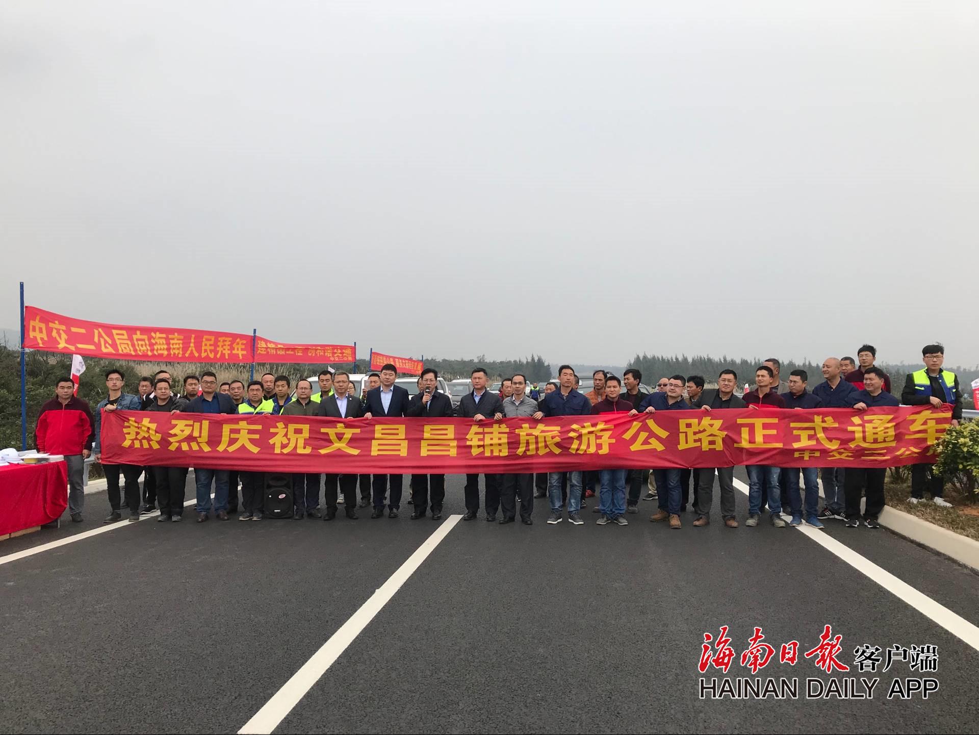 文昌市昌洒至铺前滨海旅游公路 今日实现全线通车