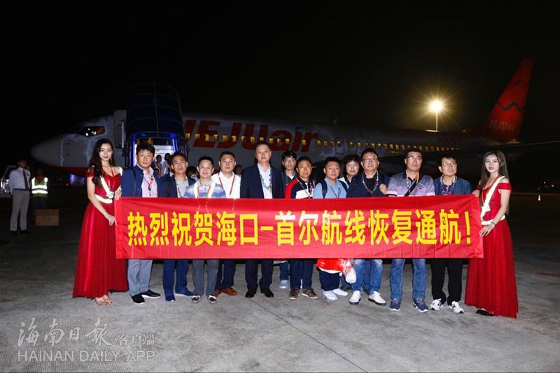海口恢复首尔定期直飞航班 海南至韩国的航线将至五条