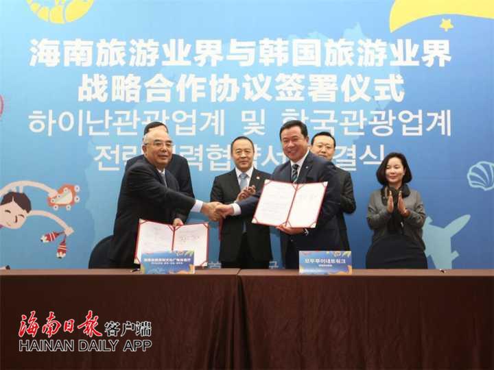琼韩双方旅游业界在首尔达成战略合作 韩国大型旅游集团拟落户海南