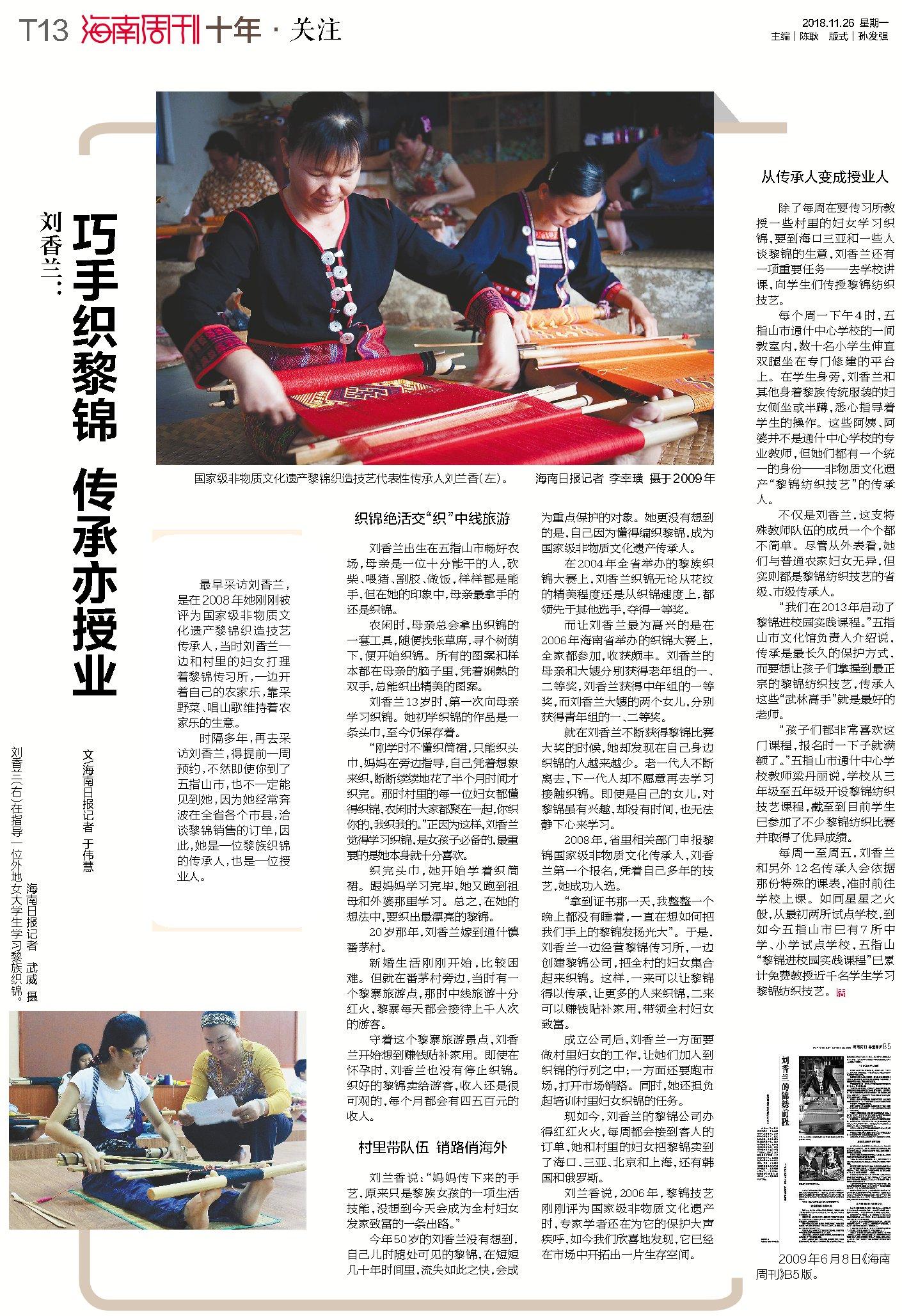 海南周刊十年·关注丨刘香兰:巧手织黎锦传承亦授业