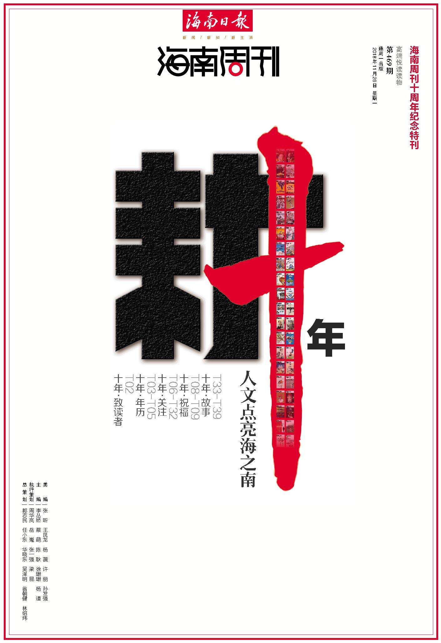 海南周刊浓墨重彩推出40个版特刊,纪念10周岁生日!