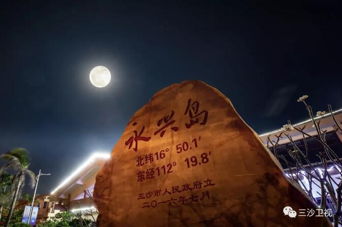 """""""超级月亮""""照三沙海疆 永兴岛上张灯结彩闹元宵"""